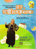 Parent's Guide to Storytelling [Chinese]